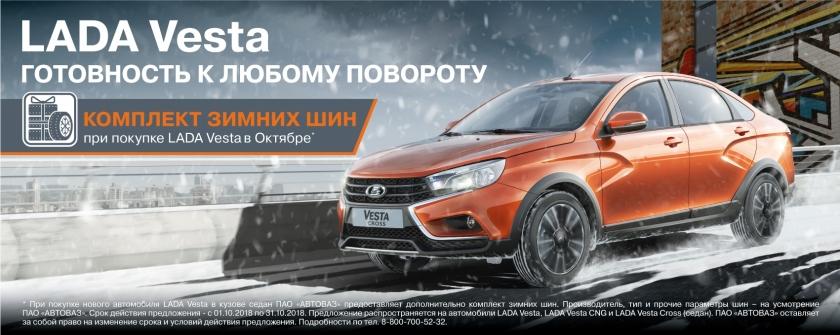 Комплект зимних шин при покупке LADA Vesta седан