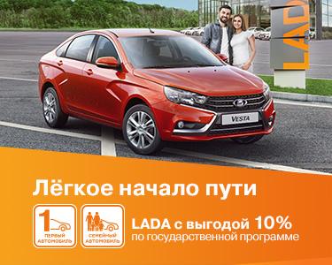 1551430431 action v10 - Цена на автомобили лада автоваз официальный сайт