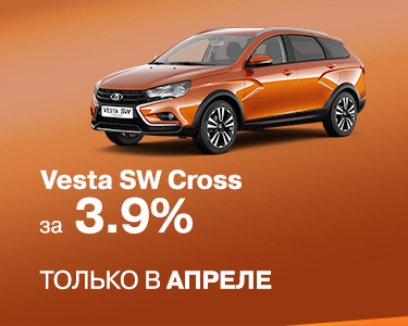 VESTA SW CROSS за 3,9%