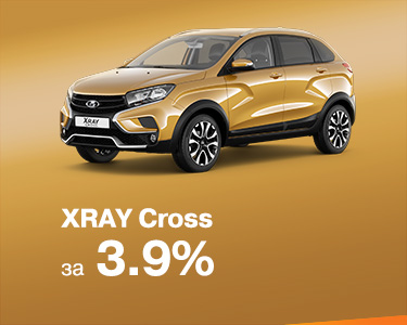 XRAY Cross за 3.9% в ДЕКАБРЕ!