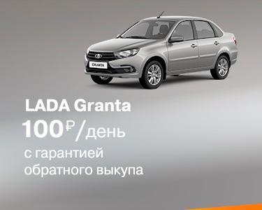 Новая LADA Granta с гарантией обратного выкупа