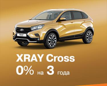 XRAY Cross 0% на 3 года