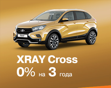 X-Ray Cross за 0%