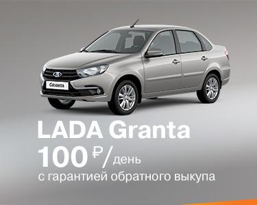 LADA Granta с гарантией обратного выкупа