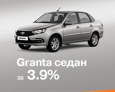 1564640042 action granta 39 - Цена на автомобили лада автоваз официальный сайт