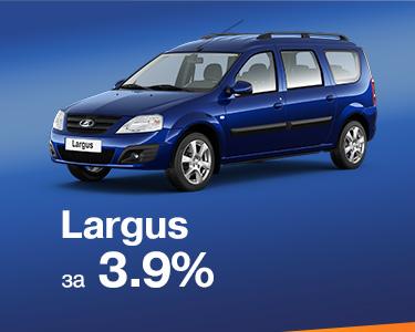 1564645880 action largus 3 9 - Цена на автомобили лада автоваз официальный сайт