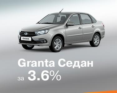 Granta седан за 3,6%