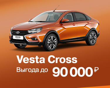 Vesta  Cross с выгодой до 90000 руб.