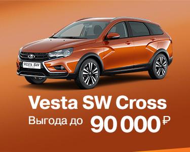 Vesta SW Cross с выгодой до 90000 руб.