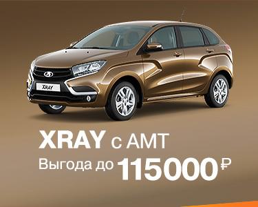 XRAY Cross c AMT c выгодой до 115000 руб.