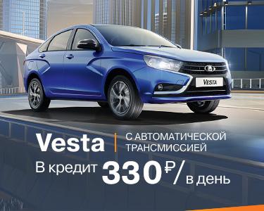 Vesta с АТ за 330 руб./день