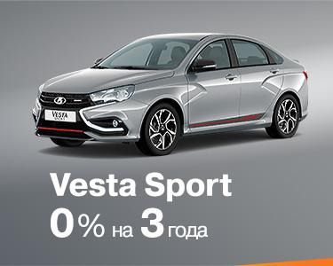 Vesta Sport за 0%