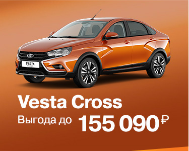 Выгода на Vesta Cross