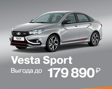 Выгода на Vesta Sport