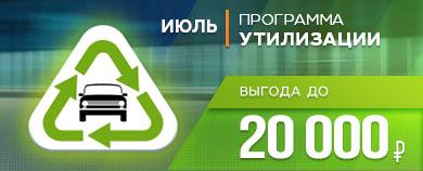 Программа утилизации для автомобилей с ПТС 2017 года