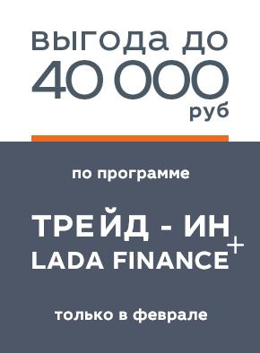 Трейд-ин + LADA Finance