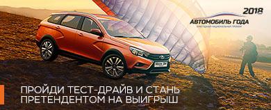 Совместная акция lada и портала autogoda.ru