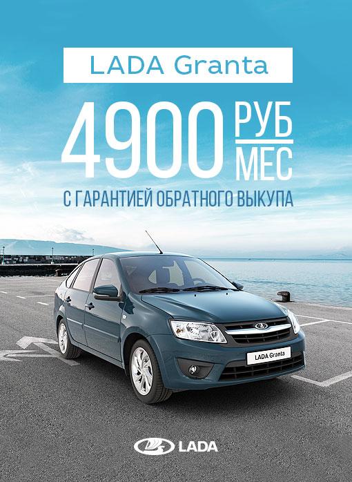 LADA GRANTA за 4 900 руб. в месяц с гарантией обратного выкупа