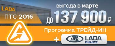 Выгода в марте по трейд-ин до 119900 руб. для LADA ПТС 2016 года