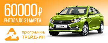 Официальный дилер Lada(Лада) и Avtovaz(АвтоВаз) в Москве