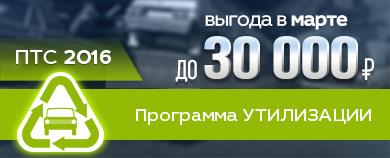 Выгода в марте по утилизации 20000 руб. для LADA ПТС 2016 года