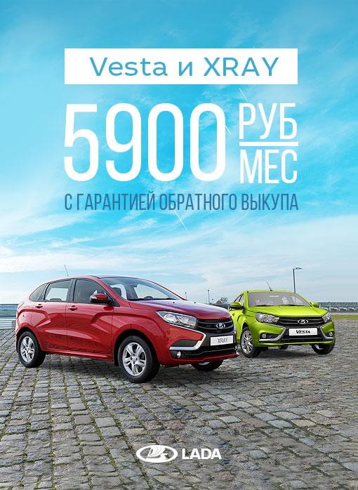 LADA VESTA и XRAY за 5 900 руб. в месяц с гарантией обратного выкупа